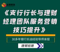 《支行行长与理财经理团队服务营销技巧提升》